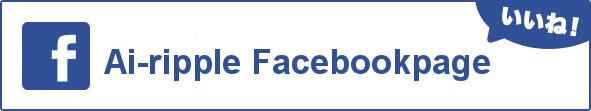藍りっぷる フェイスブックページ