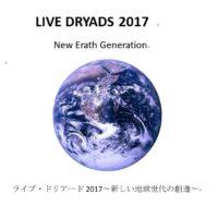 ライブドリアード2017